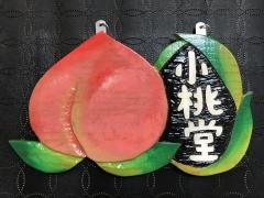 【満席キャンセル待ち】3/21(祝木)あくしちさんと燻製であそぼ! @ 小桃堂