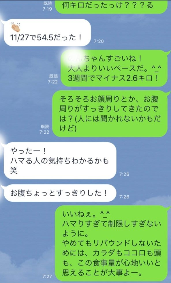 ののかLINE