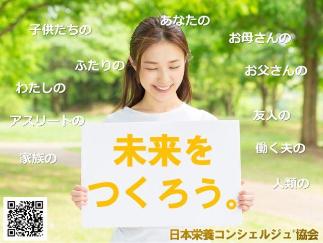 【名古屋開催】4/9(金)&4/10(土)栄養コンシェルジュ1ッ星コース @ 名古屋駅から徒歩5分